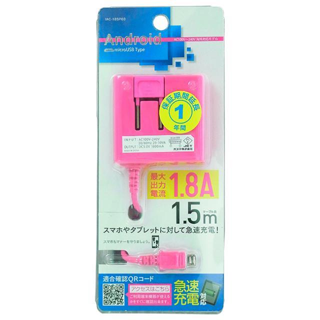 スマートフォン用AC充電器1.5m 1.8A ピンク